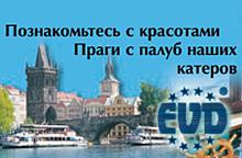 Осмотр достопримечательностей Праги с прогулочных пароходов
